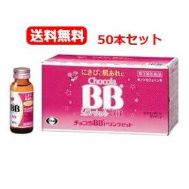 【第3類医薬品】エーザイ チョコラBBドリンクビット50ml×50本