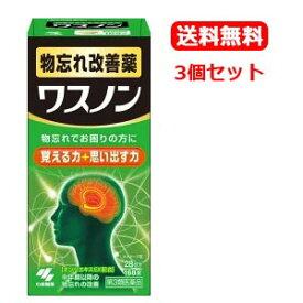 【送料無料】【第3類医薬品】ワスノン 168錠×3個セット