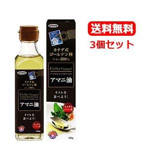 【送料無料!お得な3本セット!】【日本製粉】ニップン アマニ油 186g×3本【亜麻仁油】