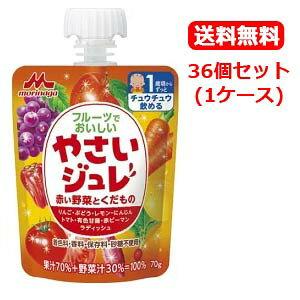 【送料無料!1ケース】【森永乳業】【野菜ジュレ】フルーツでおいしいやさいジュレ赤い野菜とくだもの 70g×36個セット