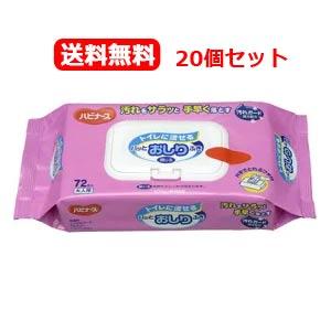 【ピジョン・ハビナース】【送料無料!!】トイレに流せるパッとおしりふき 72枚×20個パック【1ケース】