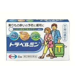 【第2類医薬品】【エーザイ】 トラベルミン 6錠  錠剤【P25Apr15】