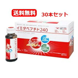 【送料無料!】【日本予防医薬】イミダペプチド240 30ml 10本×3箱セット!