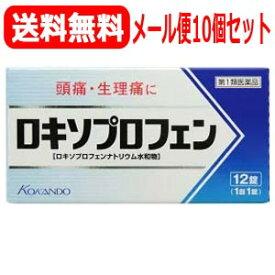【第1類医薬品】【ゆうパケット・送料無料!10個セット!】ロキソプロフェン錠 12錠×10個セット 薬剤師の確認後の発送となります。何卒ご了承ください。※セルフメディケーション税制対象商品