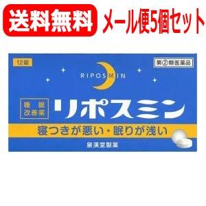 【第(2)類医薬品】【ゆうパケット・送料無料・5個セット!!】【皇漢堂】リポスミン 12錠×5個セット!!錠剤※キャンセル不可
