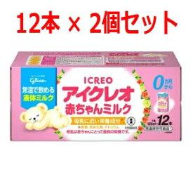 【送料無料!】【1ケース!】【アイクレオ】0ヶ月からアイクレオ 赤ちゃんミルク乳幼児用液体ミルク(125ml×12本)×2個セット