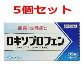 【第1類医薬品】【5個セット!!】ロキソプロフェン錠 12錠×5個セット 薬剤師の確認後の発送となります。何卒ご了承ください。※セルフメディケーション税制対象商品