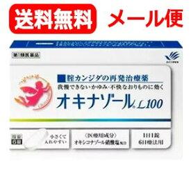 【第1類医薬品】【メール便!送料無料!】オキナゾールL1006錠田辺三菱製薬腟カンジダ再発治療薬薬剤師の確認後の発送となります。 ※セルフメディケーション税制対象商品