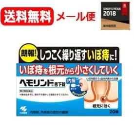 【第2類医薬品】【定形外規格内!送料無料!】【小林製薬】ヘモリンド舌下錠 20錠入り