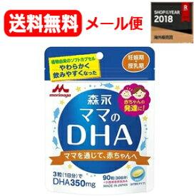 【定形外規格内!送料無料!】森永ママのDHA90粒【約30日分】【森永乳業】