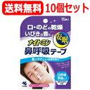 【送料無料!10個セット!】【小林製薬】【医療衛生品】ナイトミン鼻呼吸テープ 15枚入り×10個