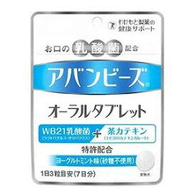 【わかもと製薬】アバンビーズオーラルタブレット21粒