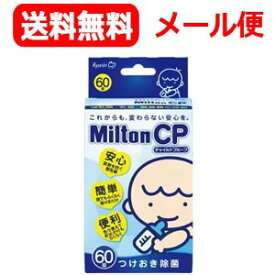 【定形外郵便!送料無料!】【杏林製薬】 MiltonCP(ミルトンCP) 【60錠】 (衛生雑貨)※代金引換・NP後払い不可【tkg】