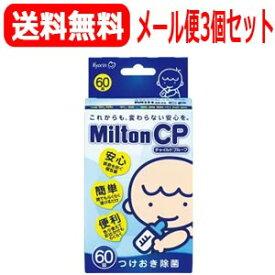【∴メール便送料無料!!】【3個セット!!】【杏林製薬】 MiltonCP(ミルトンCP) 【60錠】【3個セット!!】 (衛生雑貨)【tkg】