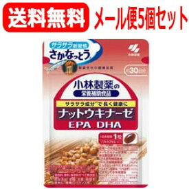 【∴メール便送料無料!!】小林製薬の栄養補助食品ナットウキナーゼ DHA EPA30粒(約30日分)<お得5個セット>