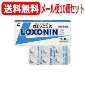 【第1類医薬品】【メール便!送料無料!10個セット!】 ロキソニンS12錠×10個セット第一三共薬剤師の確認後の発送となります。何卒ご了承ください。※セルフメディケーション税制対象商品