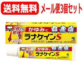 【第3類医薬品】【メール便!送料無料!3個セット!】【小林製薬】ラナケインS30g×3個塗布剤
