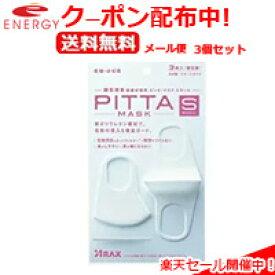 【定形外規格内!送料無料!】【3個セット】【アラクス】PITTAMASK  ピッタマスク 3枚入り×3個セット<スモールサイズ・マスク:白>ピンクパッケージ