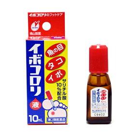 【第2類医薬品】【横山製薬】イボコロリ液 10ml 液剤