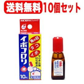 【第2類医薬品】【横山製薬】イボコロリ液 10ml 液剤×10個セット【送料無料】