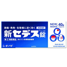【第(2)類医薬品】【シオノギ製薬】新セデス錠40錠