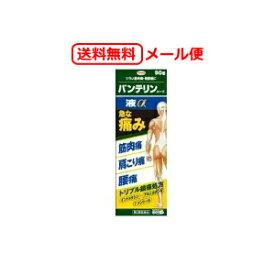 【第2類医薬品】【メール便!送料無料!】【興和】バンテリンコーワ 液α90g