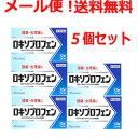 【第1類医薬品】【メール便・送料無料!5個セット!】ロキソプロフェン錠 12錠×5個セット 薬剤師の確認後の発送とな…
