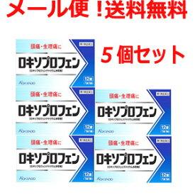 【第1類医薬品】【ゆうパケット・送料無料!5個セット!】ロキソプロフェン錠 12錠×5個セット 薬剤師の確認後の発送となります。何卒ご了承ください。※セルフメディケーション税制対象商品