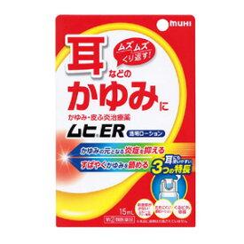 【第(2)類医薬品】【池田模範堂】ムヒER 15ml 耳などのかゆみに