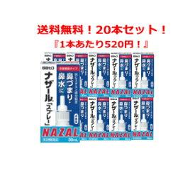 【第2類医薬品】【あす楽対応!】【20個セット!送料無料!】【佐藤製薬】ナザールスプレー(ポンプ)【パッケージ変更・青箱】 30ml×20個セット