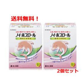 【第2類医薬品】【送料無料!2個セット!】ノイホスロール36包×2個【救心製薬】