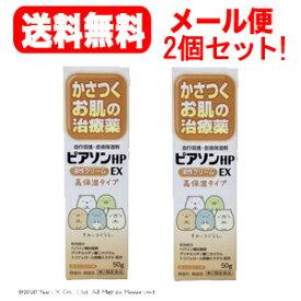 【第2類医薬品】【メール便!送料無料!2個セット!】【新新薬品】ピアソンHP油性クリームEX 50g