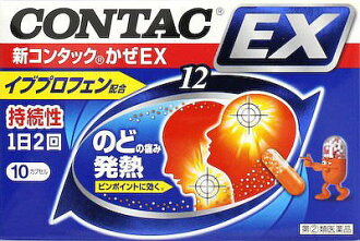 New Contac cold EX <10CP> ※The pharmaceutical products which are targeted for the self-medication taxation system