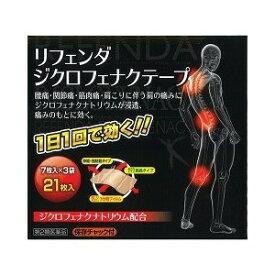 【第2類医薬品】【タカミツ】リフェンダジクロフェナクテープ 21枚入