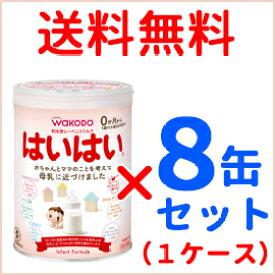 全品2%OFFクーポン!4/16 1:59まで【送料無料!まとめ買い!】【和光堂】レーベンスミルクはいはい810g×8缶(1ケース)