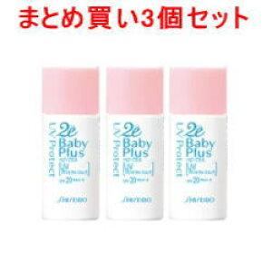 【お得な3個セット】【資生堂】2eBabyPlus(ドゥーエ ベビープラス)UVプロテクトミルク30ml×3【旧パッケージ】