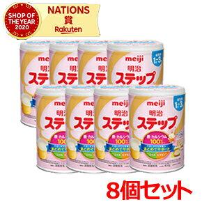 【1ケース】明治ステップ800g×8缶入り
