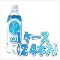 【送料無料!】 高濃度ナノバブル酸素水 オキシワッサー 500ml×24本(1ケース) 【OXY WASSER】【株式会社 オムコ東日本】【P25Apr15】