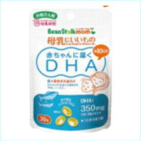 【あす楽対応!】【ビーンスタークマム】赤ちゃんに届くDHA10日(30粒)