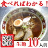 游泉 (I do not have) raw ramen (soy sauce taste with ten meals of soup containing)