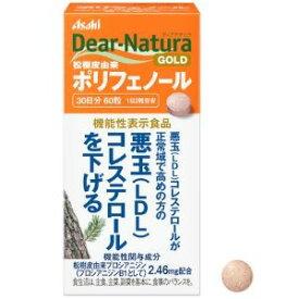 【アサヒグループ食品】ディアナチュラゴールド ポリフェノール 60粒