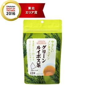 【リブ・ラボラトリーズ】やさしいノンカフェイングリーンルイボス茶1.5g×12袋入