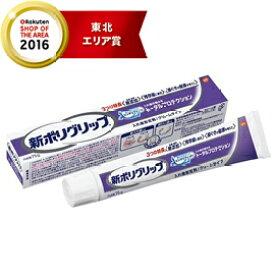 【アース製薬】新ポリグリップトータルプロテクション75g