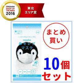 【まとめ買い!10個セット!】【王子ネピア】 ネピア 鼻セレブマスク ふつうサイズ 5枚入×10個