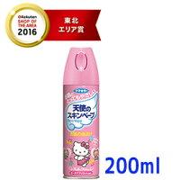 【フマキラー】天使のスキンベープハローキティ200ml