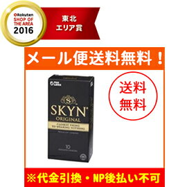 【メール便!送料無料!】【不二ラテックス】SKYNコンドーム アイアール スキーン 10個入り