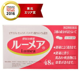 【第(2)類医薬品】【新新薬品工業】ルーメア48錠