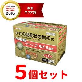 【指定第2類医薬品】【まとめ買い!5個セット】ビタトレール ゴールドA微粒 44包×5個
