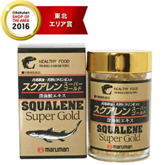 300 squalene supermarket gold