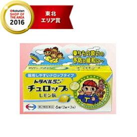 【第2類医薬品】【エーザイ】 トラベルミン チュロップレモン味  6粒